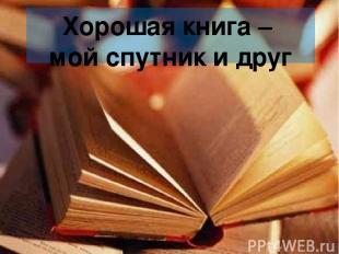 Хорошая книга – мой спутник и друг