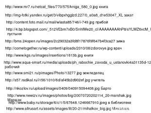 http://www.mr7.ru/netcat_files/770/575/kniga_580_0.jpg книга http://img-fotki.ya