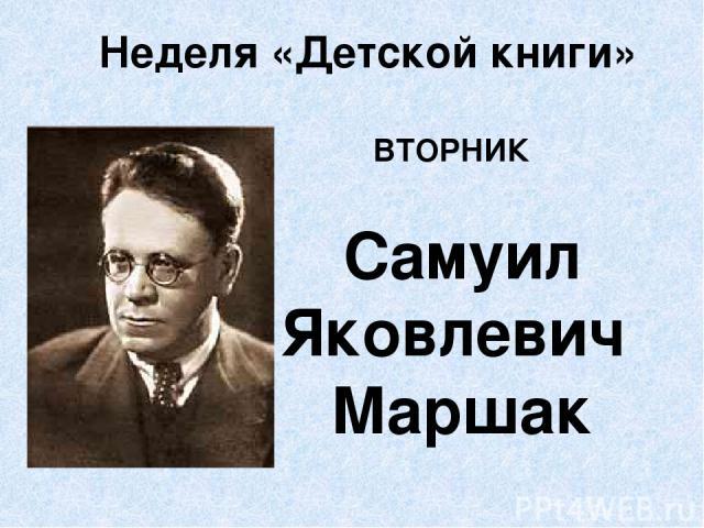 Неделя «Детской книги» ВТОРНИК Самуил Яковлевич Маршак