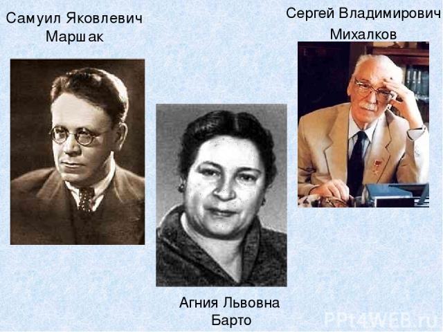 Агния Львовна Барто Самуил Яковлевич Маршак Сергей Владимирович Михалков