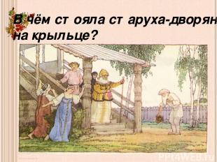 В чём стояла старуха-дворянка на крыльце?