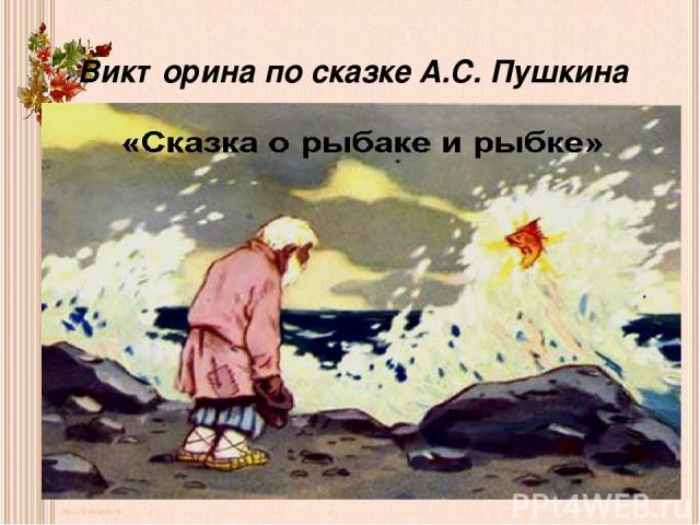 Викторина по сказке А.С. Пушкина