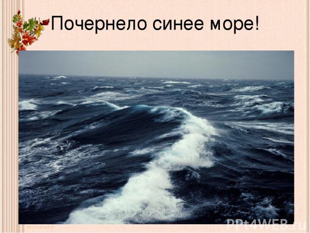 Почернело синее море!