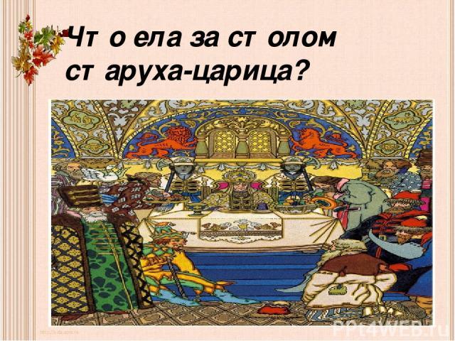 Что ела за столом старуха-царица?