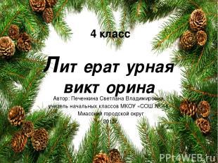 Литературная викторина Автор: Печенкина Светлана Владимировна, учитель начальных