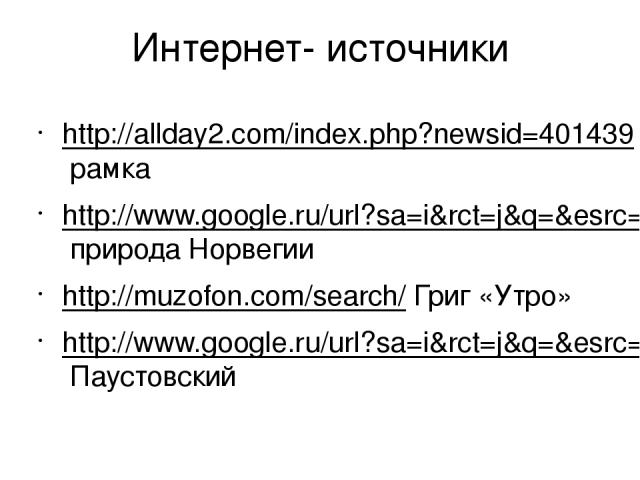 Интернет- источники http://allday2.com/index.php?newsid=401439 рамка http://www.google.ru/url?sa=i&rct=j&q=&esrc=s&source=images&cd=&cad=rja&docid=i8o5kU6-uJ5FeM&tbnid=P16GpFnRmdV4_M:&ved=0CAUQjRw&url=http%3A%2F%2Fsailingart.ru%2Fnorvegiya-na-yahte&…