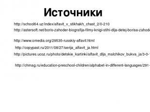 Источники http://school64.uz/index/alfavit_v_stikhakh_chast_2/0-210 http://aster