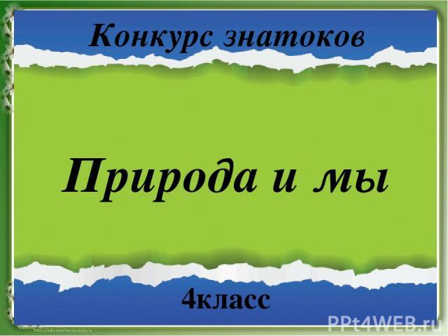 «Бюро находок» В.П. Астафьев «Стрижонок Скрип»