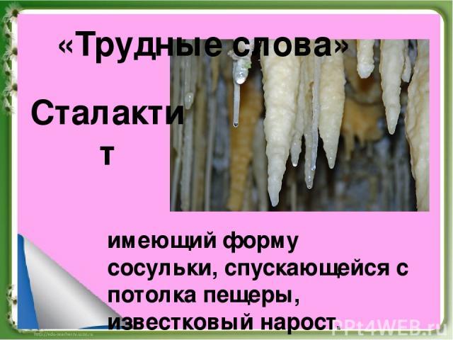 «Трудные слова» Фестон один из выступов зубчатой каймы по краям штор, занавесок, отделки женского платья, белья.
