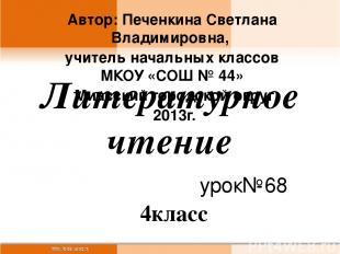 урок№68 Литературное чтение 4класс Автор: Печенкина Светлана Владимировна, учите