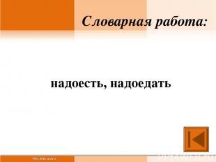 Интернет- источники: http://clubs.ya.ru/4611686018427432697/replies.xml?item_no=