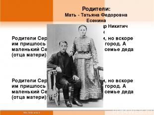 Родители: Мать - Татьяна Федоровна Есенина Отец - Александр Никитич Есенин Родит