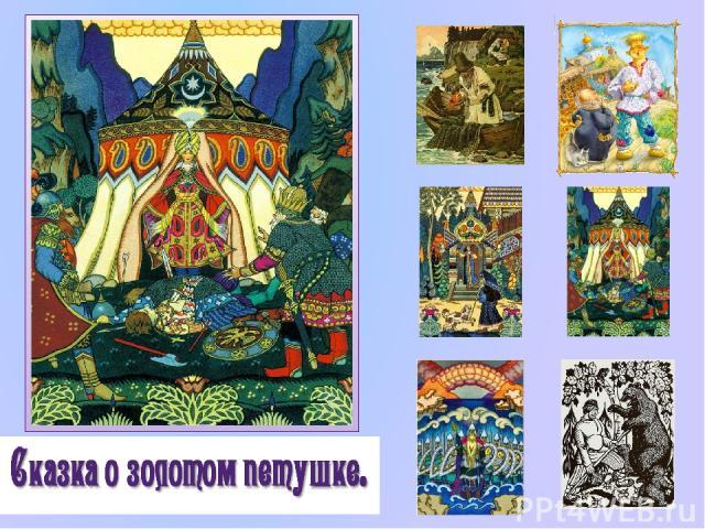 http://dskv1500.mskobr.ru/images/cms/data/pushkinskij_den_rossii/xb8c36e17.jpg - фон http://www.nyanya66.ru/images/catalog/bedb043de63d932dd381035fd747bcea.jpg http://s018.radikal.ru/i515/1201/5c/c5c0b200059c.jpg http://s017.radikal.ru/i439/1201/59/…