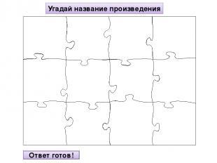 Источники http://nevsepic.com.ua/uploads/posts/2012-08/1345724903-534294-6224_5.