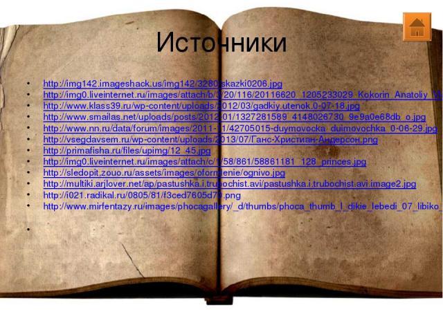 Источники http://img142.imageshack.us/img142/3280/skazki0206.jpg http://img0.liveinternet.ru/images/attach/b/3/20/116/20116620_1205233029_Kokorin_Anatoliy_Vladimirovich1973.jpg http://www.klass39.ru/wp-content/uploads/2012/03/gadkiy.utenok.0-07-18.j…