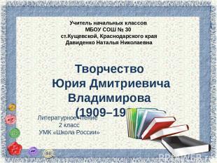 Творчество Юрия Дмитриевича Владимирова (1909–1931) Литературное чтение 2 класс