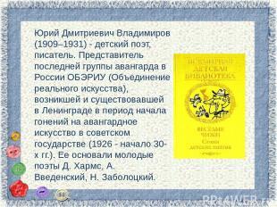 Юрий Дмитриевич Владимиров (1909–1931) - детский поэт, писатель. Представитель п