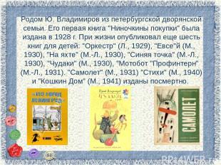 """Родом Ю. Владимиров из петербургской дворянской семьи. Его первая книга """"Ниночки"""