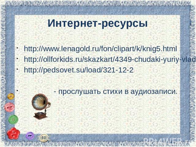 Интернет-ресурсы http://www.lenagold.ru/fon/clipart/k/knig5.html http://ollforkids.ru/skazkart/4349-chudaki-yuriy-vladimirov.html http://pedsovet.su/load/321-12-2 - прослушать стихи в аудиозаписи.