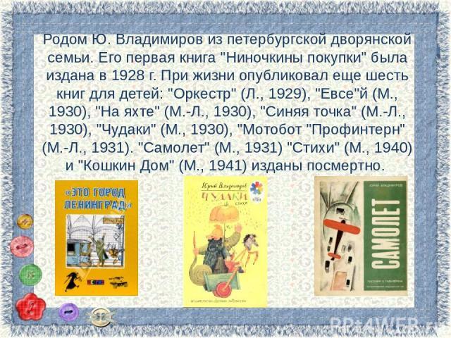 Родом Ю. Владимиров из петербургской дворянской семьи. Его первая книга
