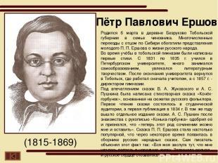 Родился 3 октября в селе Константиново Рязанской губернии в крестьянской семье.