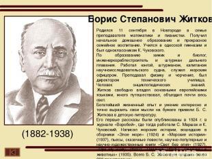 Родился 9 февраля в селе Мишенское Тульской губернии. Воспитывался в семье помещ