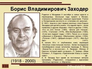 Михаил Юрьевич Лермонтов Родился в ночь на 15 октября 1814 года в небольшом поме