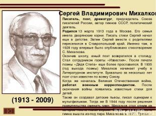 Ввыдающийся русский поэт, прозаик, издатель. Родился 28.11.1821 года в местечке