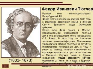 Русский поэт, член-корреспондент Петербургской АН. Федор Тютчев родился 5 декабр