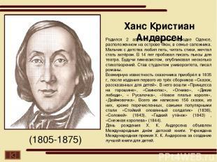 Павел Петрович Бажов Родился 27 января около Екатеринбурга на Урале в семье горн