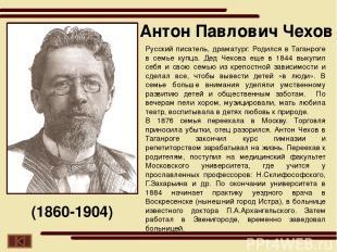Русский писатель, драматург. Родился в Таганроге в семье купца. Дед Чехова еще в
