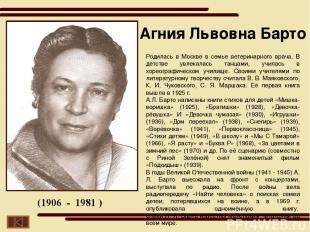 Родился в г. Мещовске под Калугой в семье учителя истории. «Когда мне было четыр