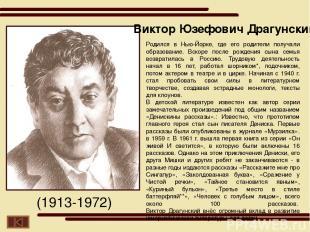 Родился б марта в деревне Безруково Тобольской губернии в семье чиновника. Много