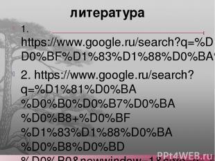 литература 1. https://www.google.ru/search?q=%D1%81%D0%BA%D0%B0%D0%B7%D0%BA%D0%B