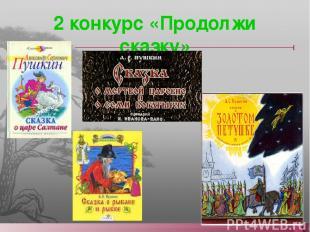 2 конкурс «Продолжи сказку»