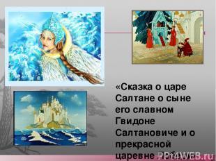 «Сказка о царе Салтане о сыне его славном Гвидоне Салтановиче и о прекрасной цар