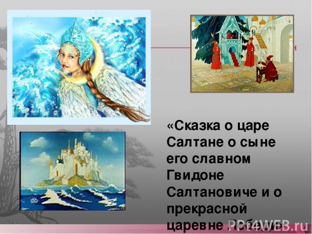 «Сказка о царе Салтане о сыне его славном Гвидоне Салтановиче и о прекрасной царевне Лебеди»
