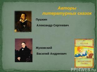Пушкин Александр Сергеевич Жуковский Василий Андреевич Авторы литературных сказо