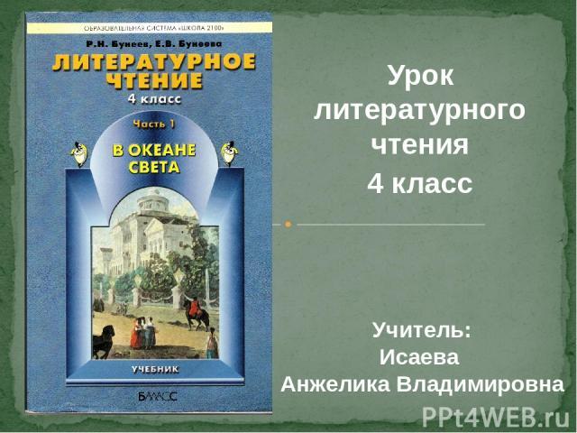 Урок литературного чтения 4 класс Учитель: Исаева Анжелика Владимировна