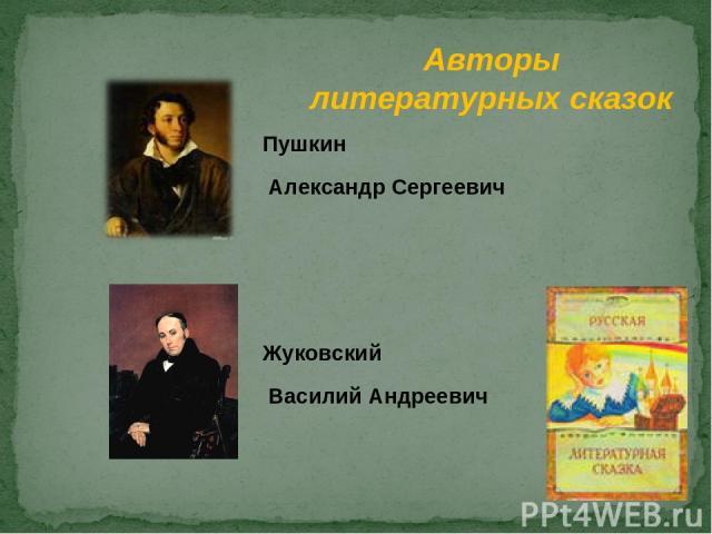 Пушкин Александр Сергеевич Жуковский Василий Андреевич Авторы литературных сказок