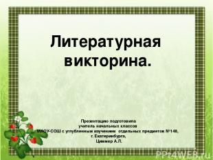 Литературная викторина. Презентацию подготовила учитель начальных классов МАОУ-С