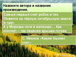 Назовите автора и название произведения. Шёл Морозко первый раз по лесу и ноги п