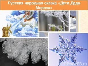 Из каких произведений эти герои? Русская народная сказка «Снегурочка» Зайцы беля
