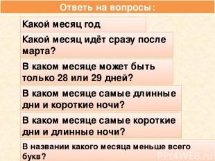 Ответь на вопросы: Какой месяц год начинает? Какой месяц идёт сразу после марта?