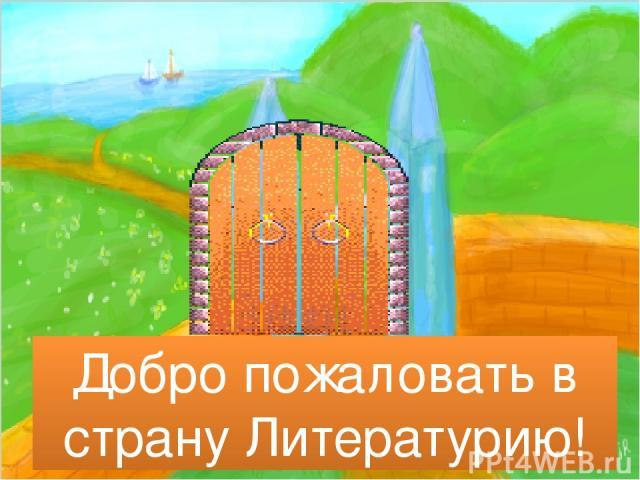 Добро пожаловать в страну Литературию!