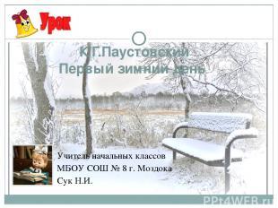 К.Г.Паустовский Первый зимний день Учитель начальных классов МБОУ СОШ № 8 г. Моз