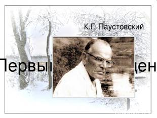 Тема урока автор К.Г. Паустовский Первый зимний день