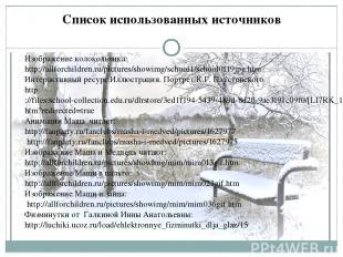 Изображение колокольчика: http://allforchildren.ru/pictures/showimg/school1/scho