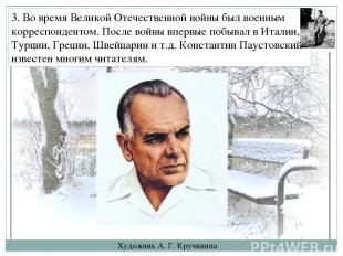 3. Во время Великой Отечественной войны был военным корреспондентом. После войны