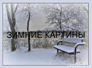 ЗИМНИЕ КАРТИНЫ http://kemclub.ru/best/3432961.jpg http://images.yandex.ru/yandse